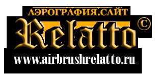 аэрография.сайт  Игорь Москаленко