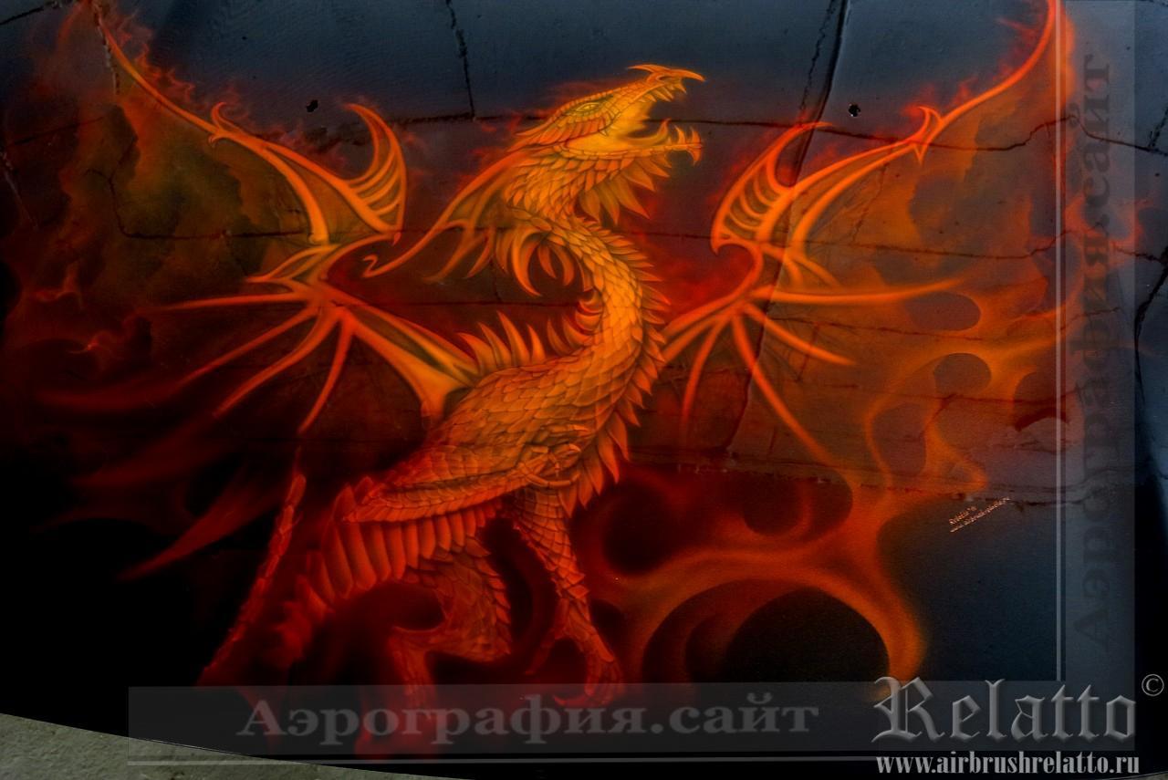 Аэрография - Огненный дракон