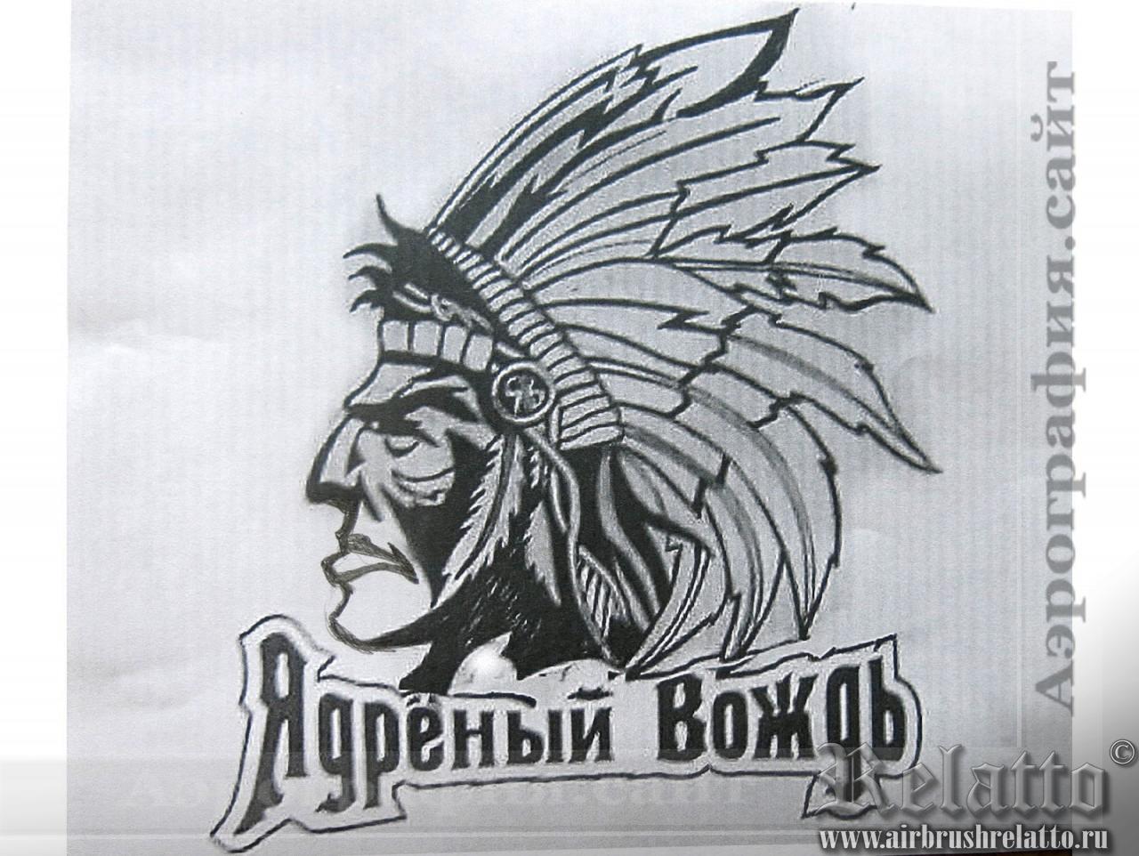 разработка логотипа Ядреный вождь