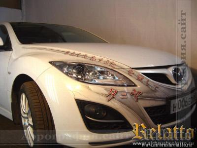 Роспись Mazda 6