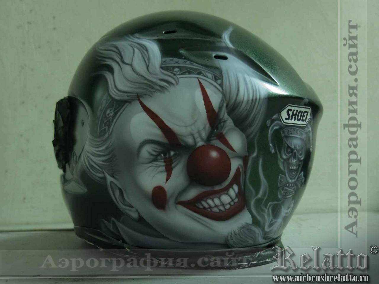 аэрография шлема клоун