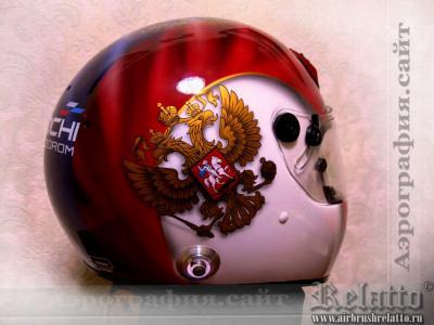 автошлем с аэрографией для музея Формулы-1 Сочи Краснодар
