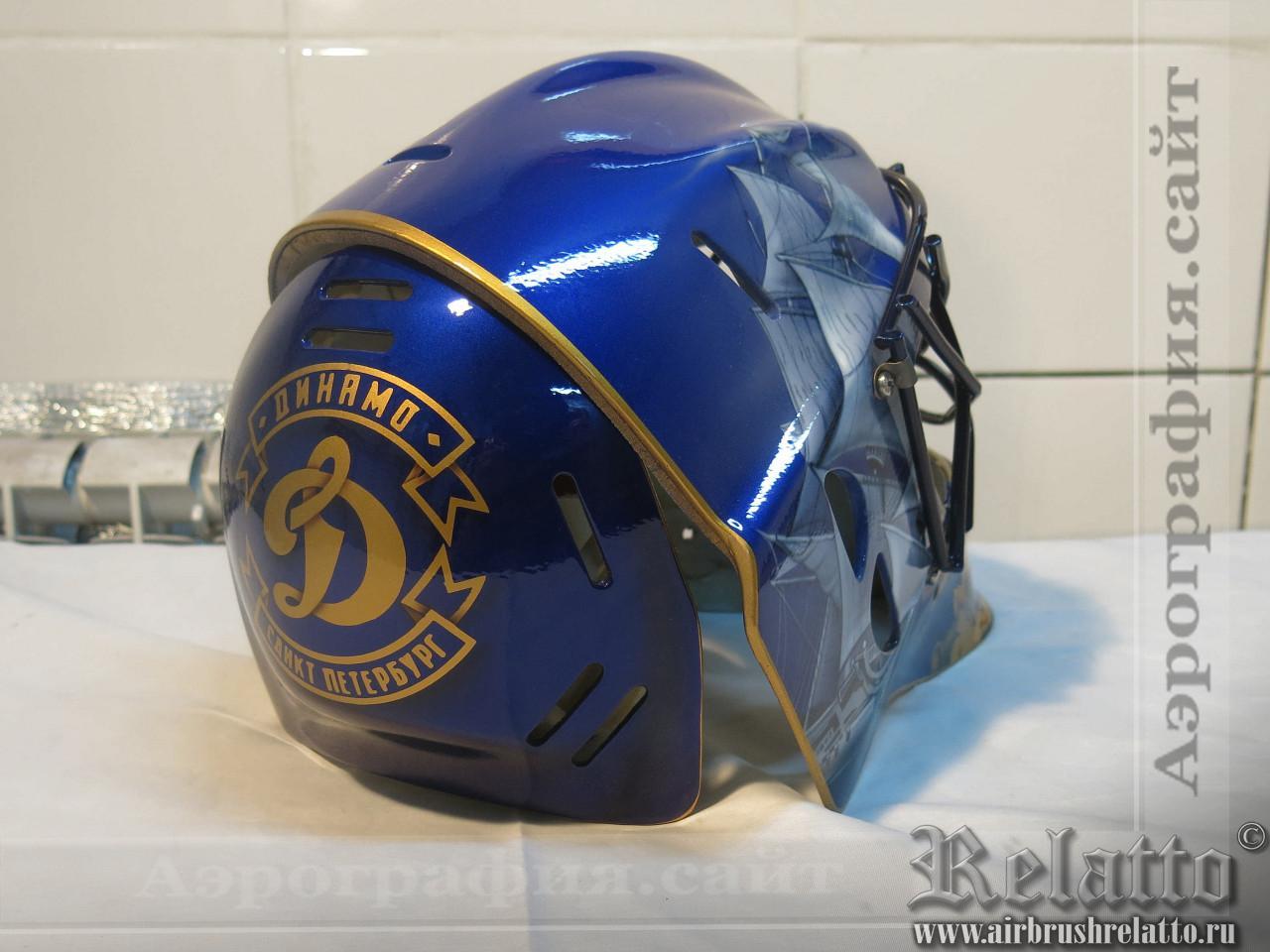 аэрография шлема вратаря Динамо