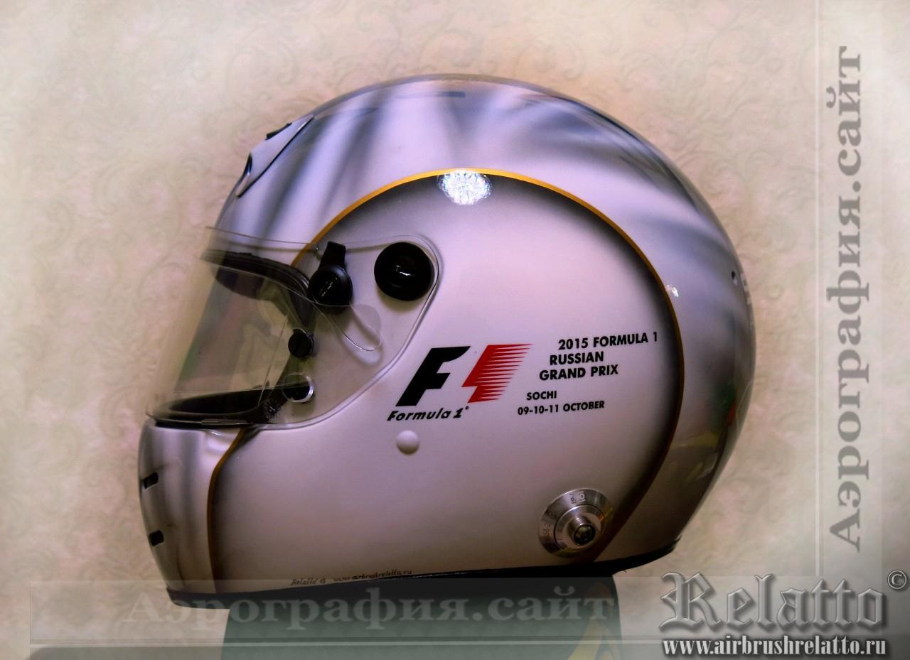 Аэрография на шлема Гран При Формула-1 Сочи 2015