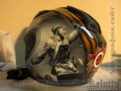 аэрография шлемов к 9 мая Белгород