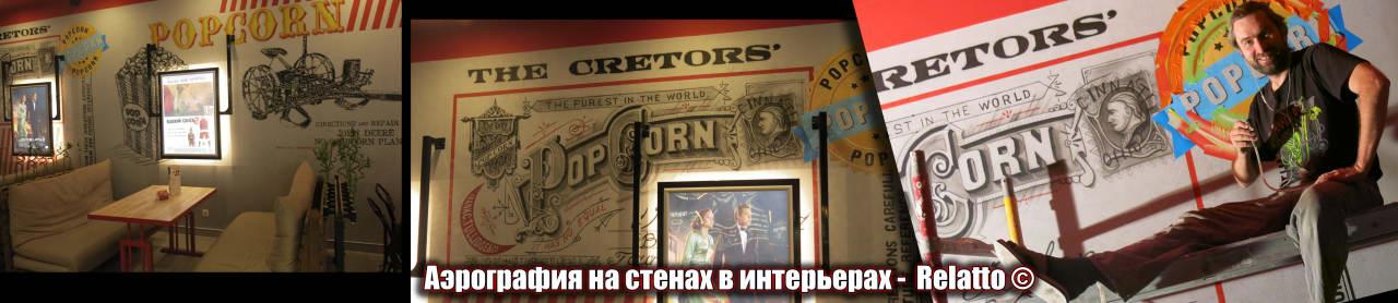 Роспись стен в Белгороде
