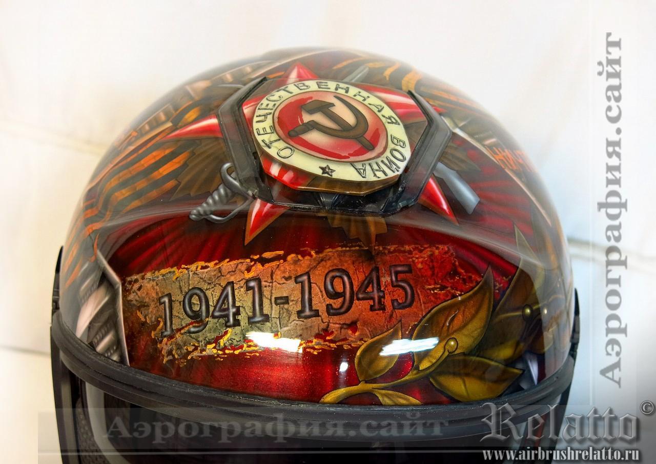 Роспись шлема к дню Победы
