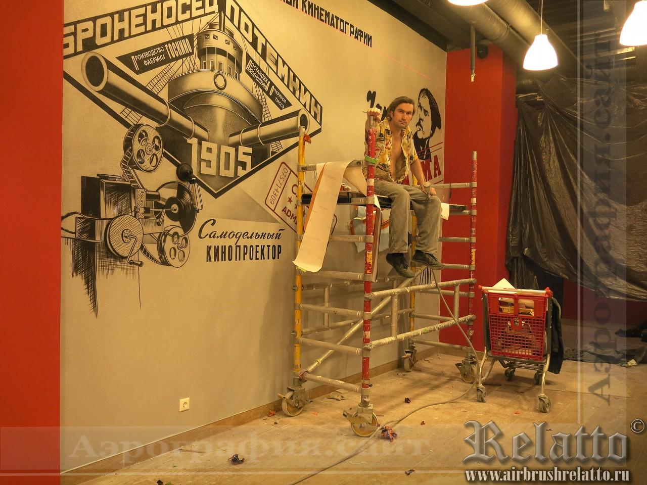 Роспись стен бара кинотеатра
