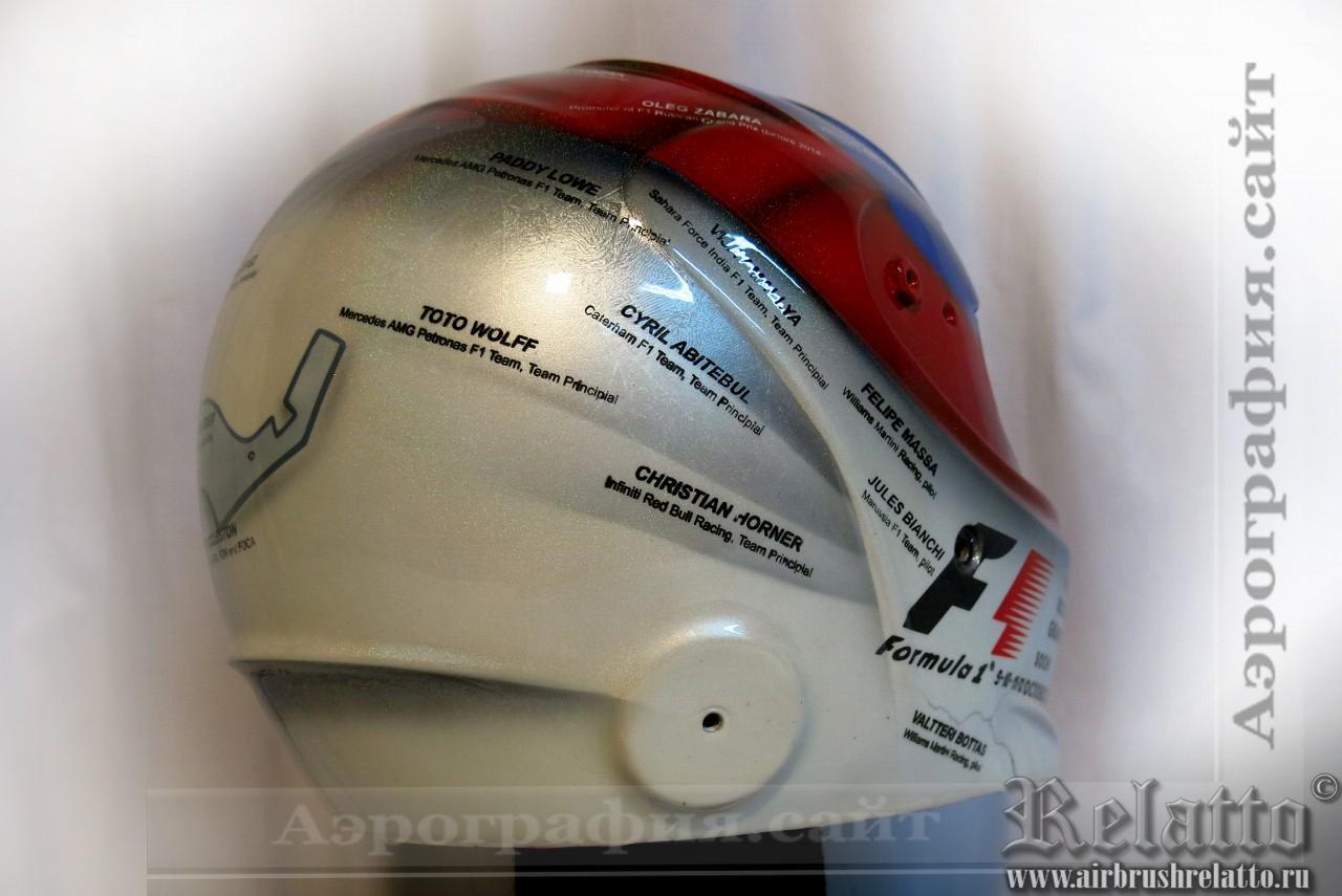 Аэрография автошлема к Formula1 Сочи