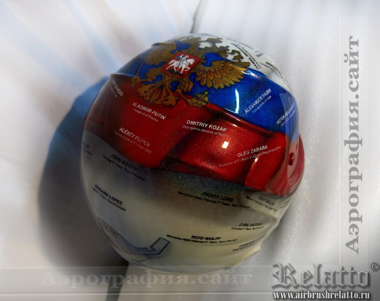 Аэрография шлема  Formula1 Сочи