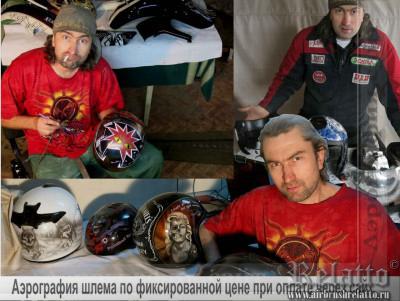 заказать аэрографию на шлеме Краснодар
