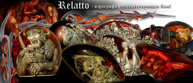 аэрография Relatto