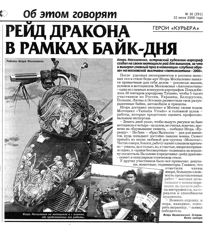 Аэрография Игоря Москаленко - Relatto