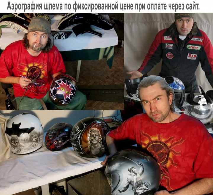 заказать аэрографию на шлеме