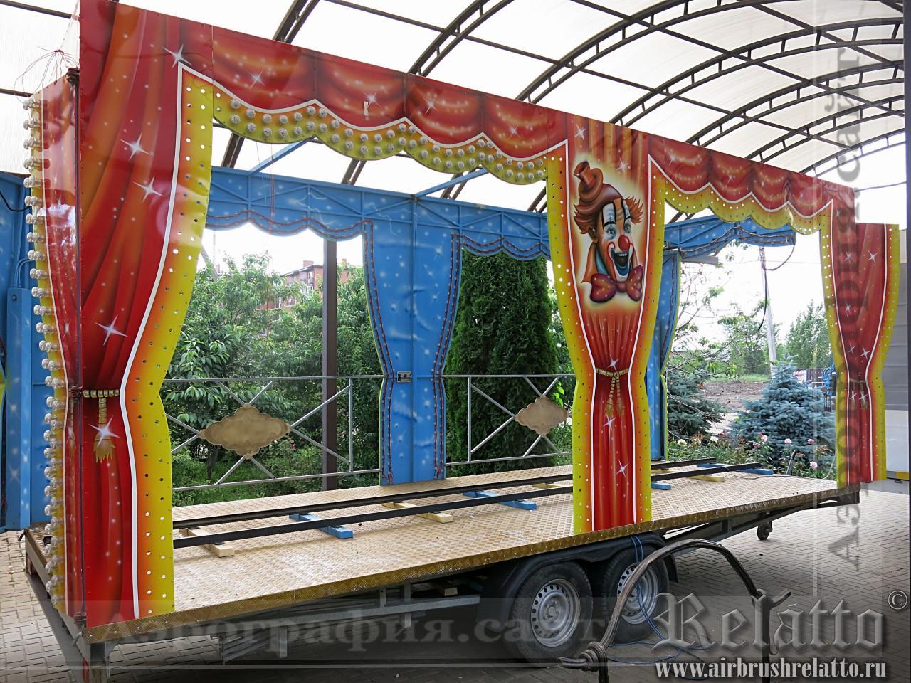 аэрография цирковых аттракционов