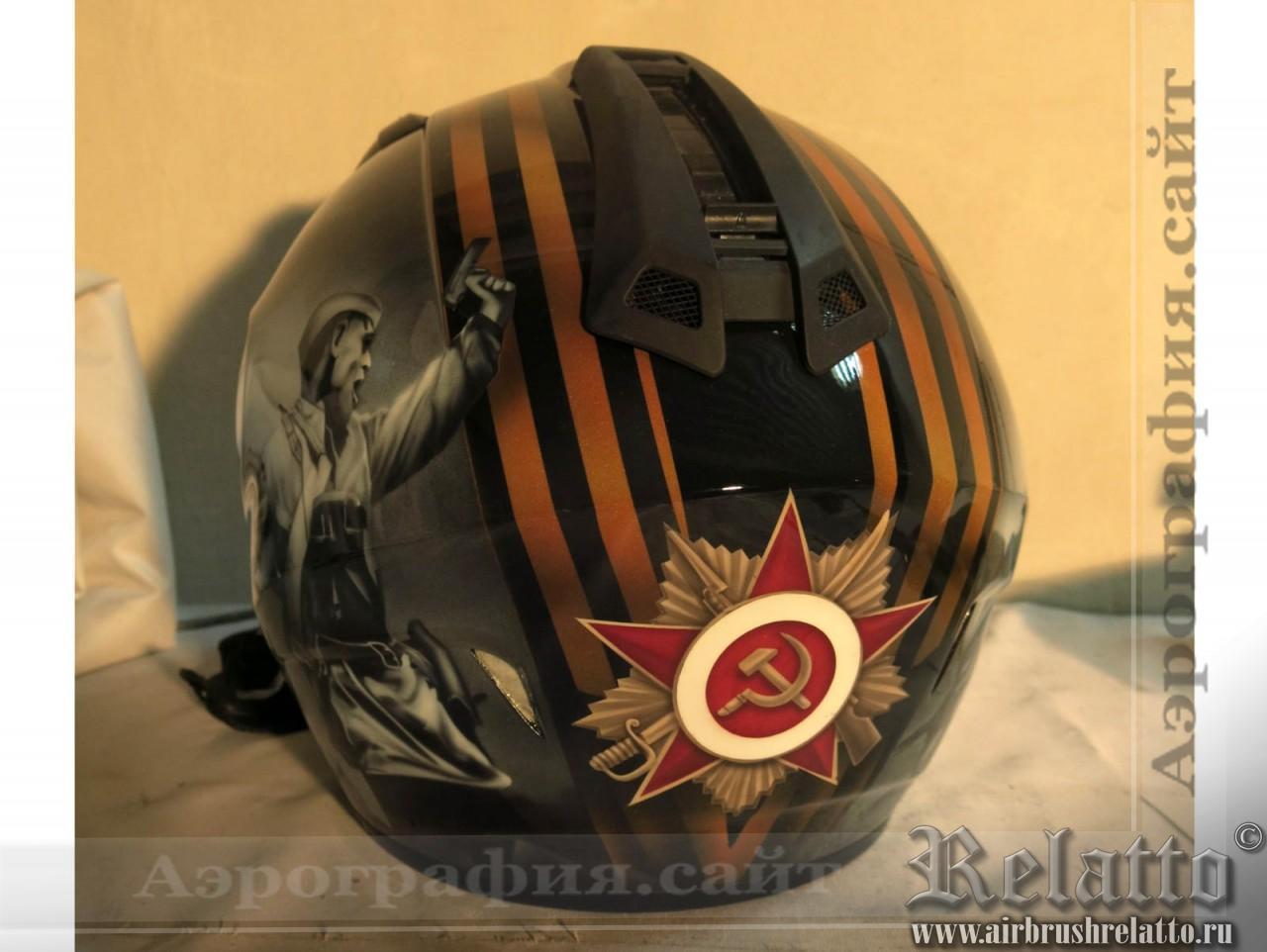 аэрография на шлем к 9 мая