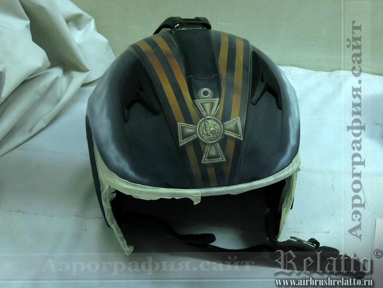 аэрография шлема георгиевский крест
