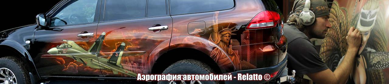 аэрография на авто автомобилях в Воронеже