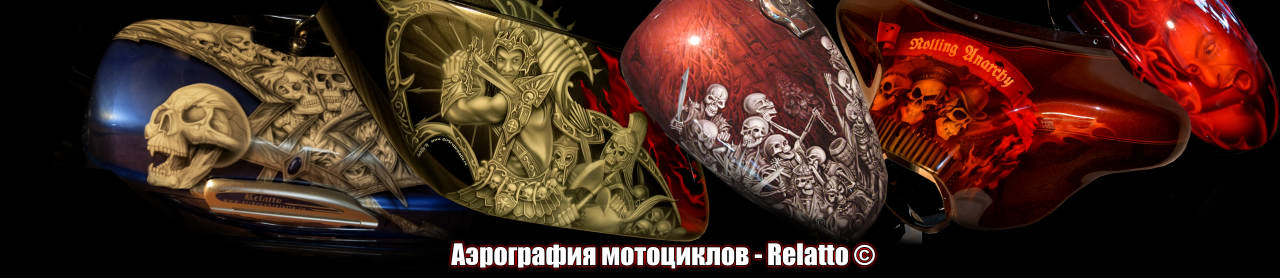 аэрография на мото мотоциклах в Воронеже