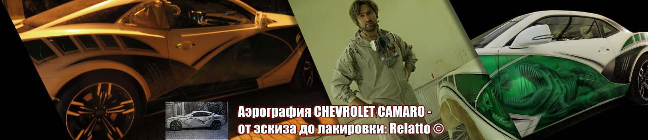 аэрография Chevrolet Camaroв Воронеже