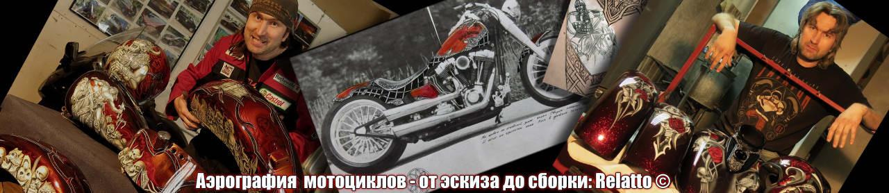 Арт графика мотоцикла  'Desperado'   мото