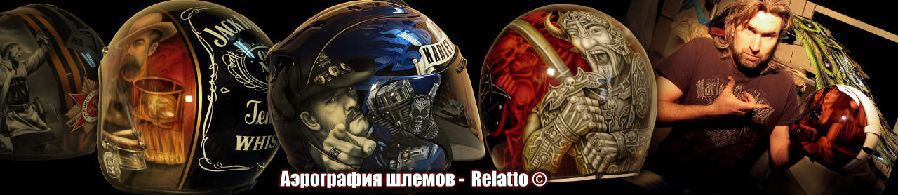Аэрография шлема Харлей Дэвидсон 'Соло'   шлемы